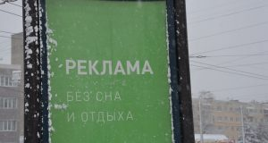 Кострома, Реклама, Демонтаж