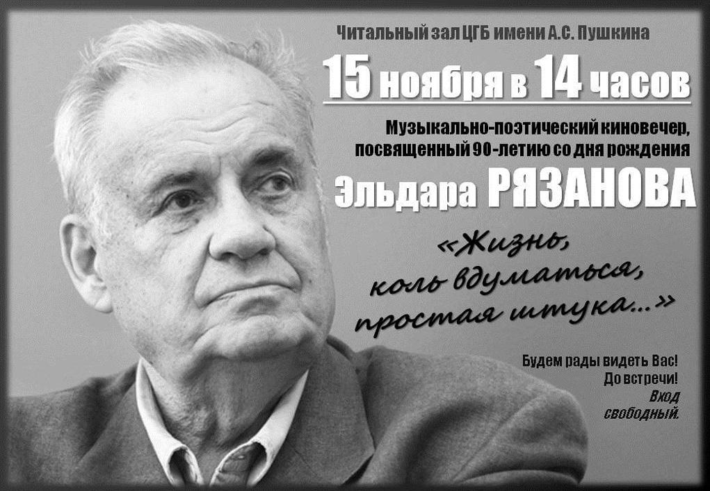 ВСамарском литературном музее отметят девяностолетие Эльдара Рязанова