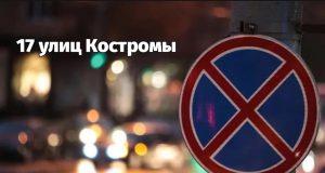 Кострома, Новости, Стоянка
