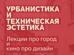 Кострома, Лекция