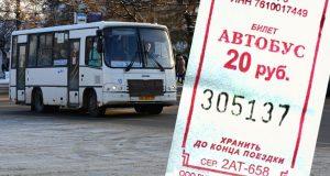 Кострома, Проезд, Автобус