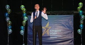 Кострома, Новости, Студент