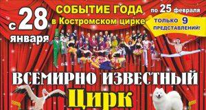 Кострома, Цирк, Афиша