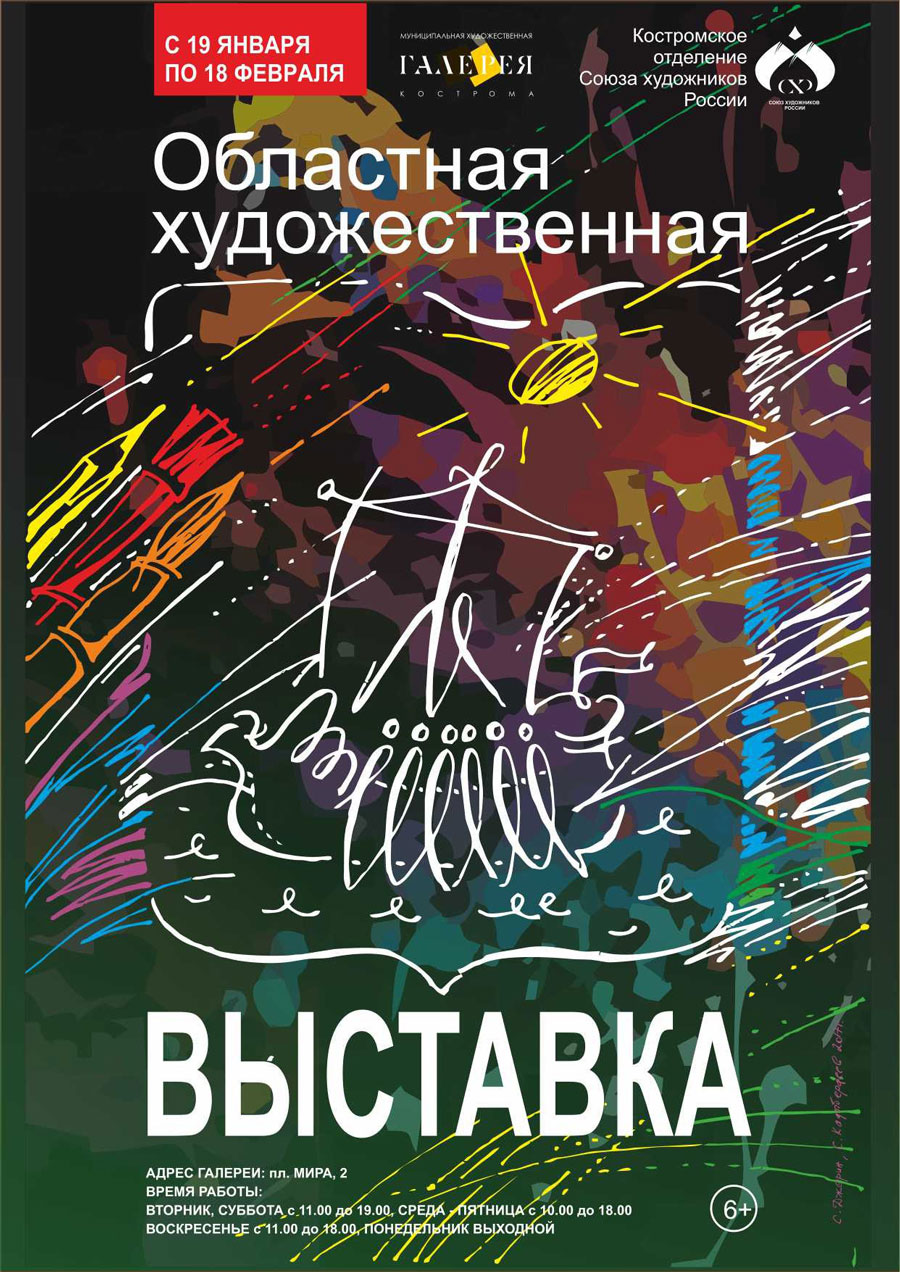 Кострома, Выставка, Афиша