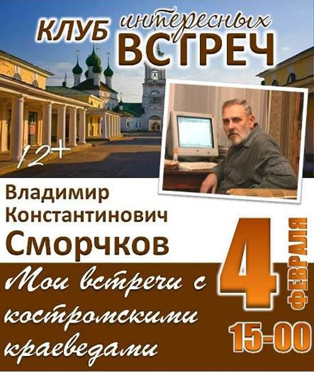 Кострома, Новости, История
