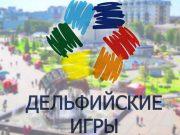 Кострома, Игры