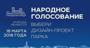 Кострома, Новости, Парки, Голосование
