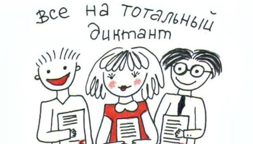 Кострома, Новости, Диктант