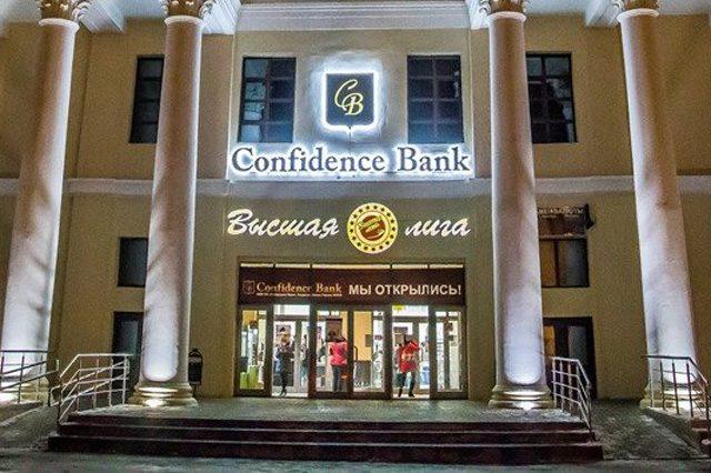 Кострома, Новости, Банк, Конфиденст