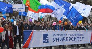 1 мая, Кострома, Праздник