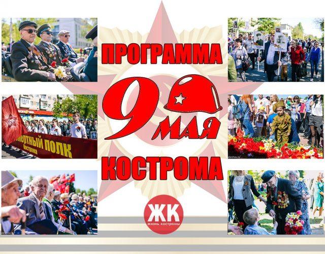 День Победы, Кострома, 2018, Программа