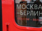 Кострома, Новости, Поезд