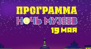 Кострома, Ночь Музеев