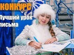 Кострома, Конкурс, Снегурочка