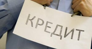 Кострома, Новости, Кредит