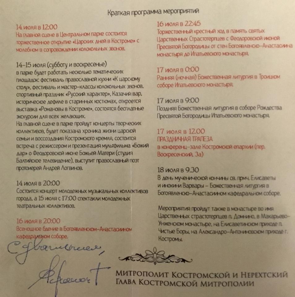 Кострома, Новости, Культура, Праздник