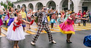 День города Кострома 2018, Программа Дня горда Кострома