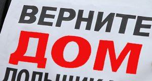 Кострома, Новости, Дольщики