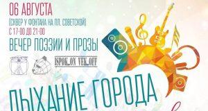Кострома, День города, Фестиваль
