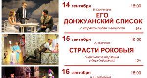 Кострома, Новости, Театр, Спектакль