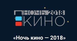 Кострома, Новости, Ночь Кино