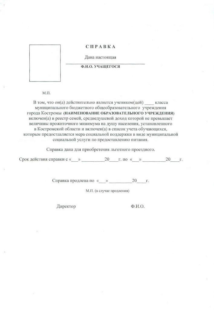 Кострома, Новости, Транспорт, Справка
