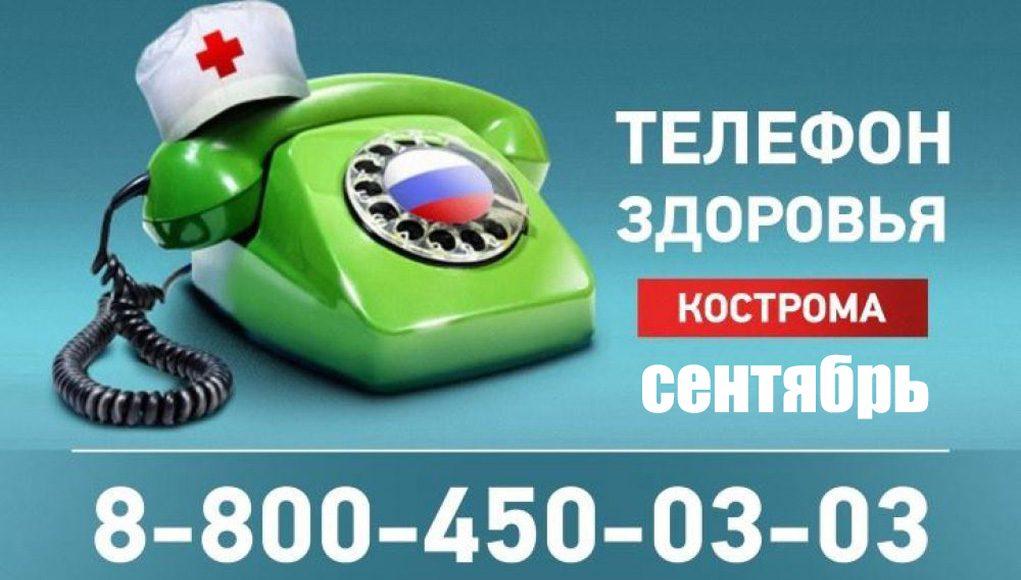 Кострома, Телефон, Медицина
