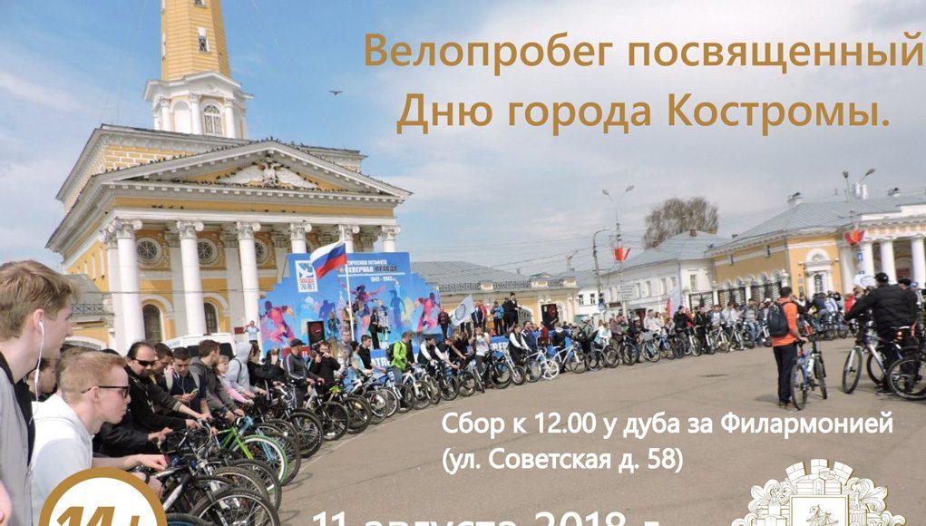 Кострома, Новости, День города