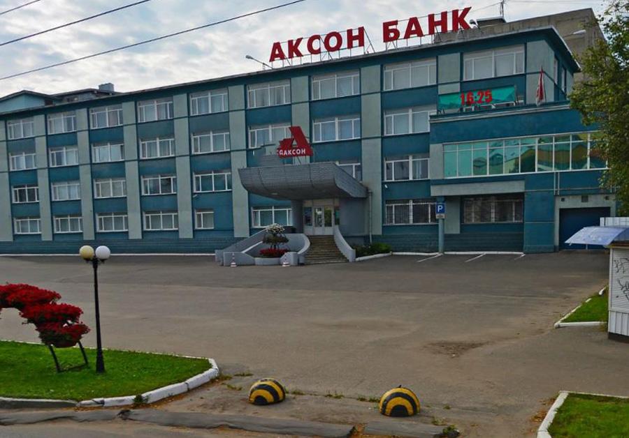 Кострома, Новости, Банк, Аксон
