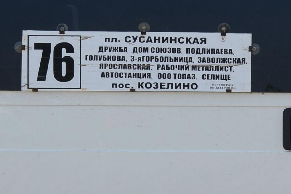 Кострома, Новости, Козелино