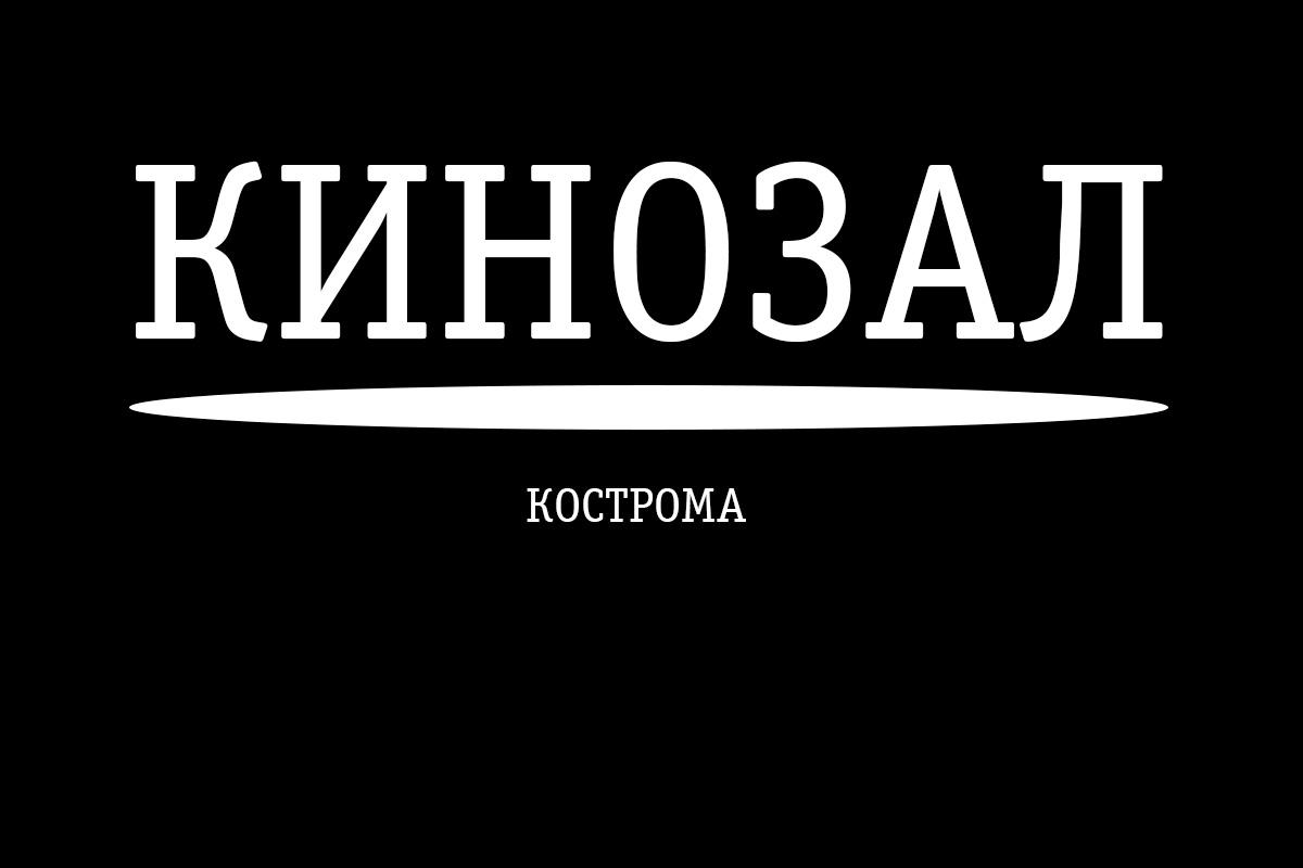 Кино, Кострома, Кинозал