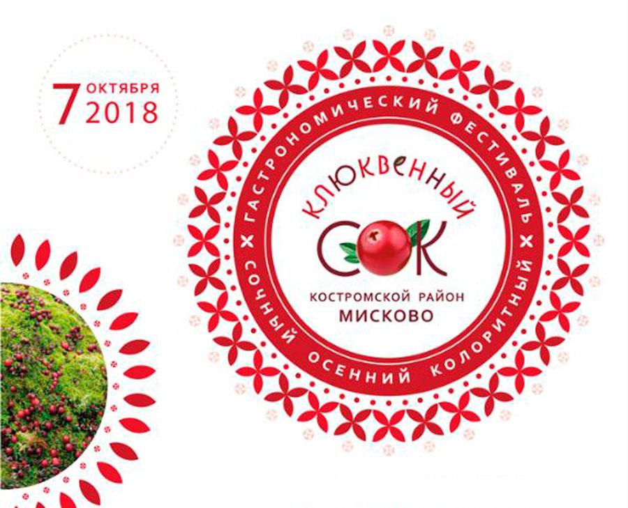 Кострома, Фестиваль