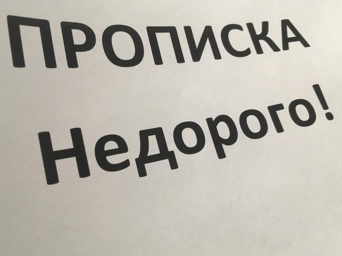 Прописка, Кострома
