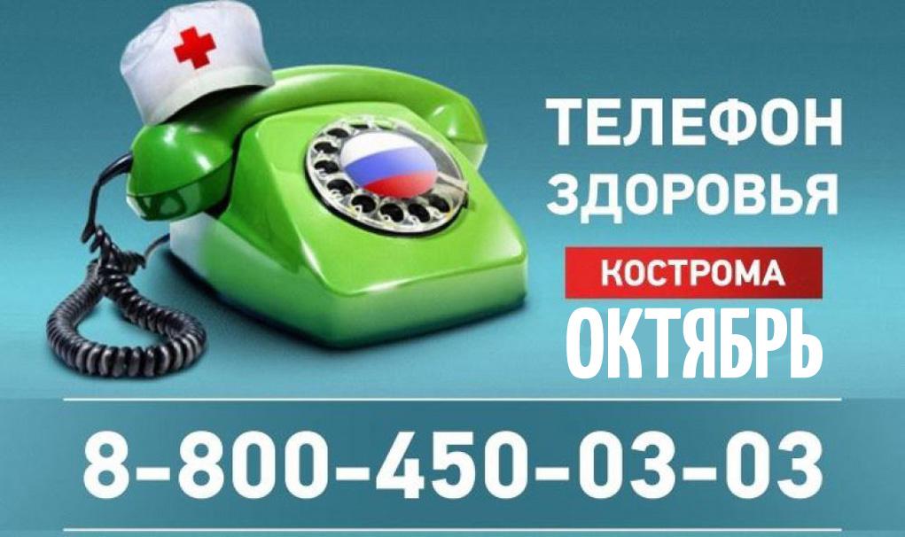 Кострома, Новости, Телефон