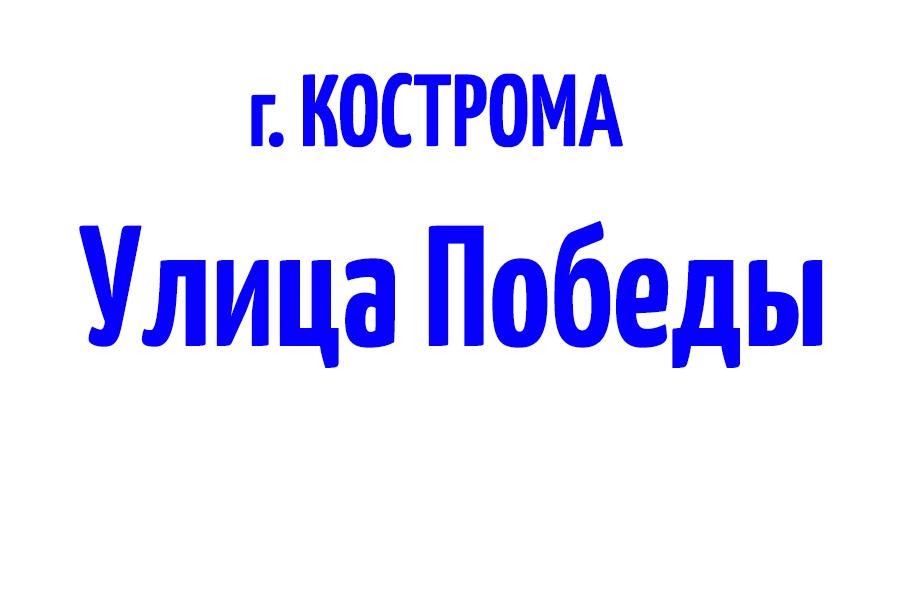 Кострома, Улица